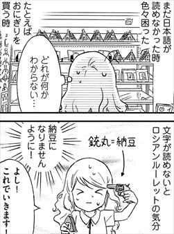 北欧女子オーサが見つけた日本の不思議1巻 コンビニおにぎり2