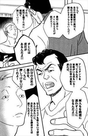 重版出来4巻 雑誌廃刊 佐藤秀峰?