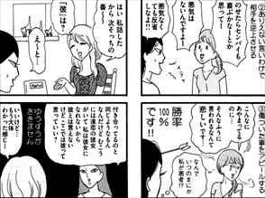 臨死!江古田ちゃん5巻