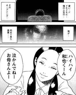 走馬灯株式会社2巻10話2