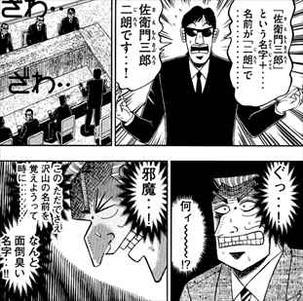 中間管理録トネガワ1巻 利根川幸雄の苦悩1