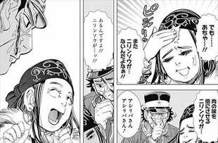 ゴールデンカムイ7巻 アシリパの表情