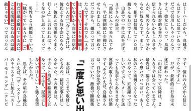 鳥越俊太郎 週刊新潮8月4日号