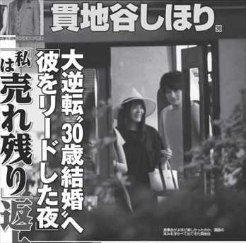 貫地谷しほり お泊りデートが発覚 女性自身7月19日号1