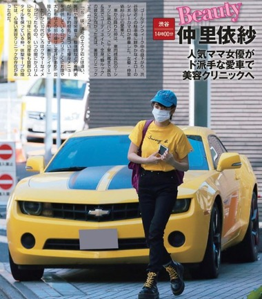 仲里依紗 愛車 カマロ フライデー5月26日号