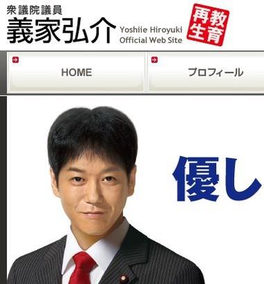 義家弘介 公式サイト