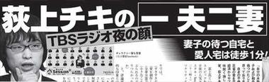 荻上チキ 不倫 週刊文春7月14日号1
