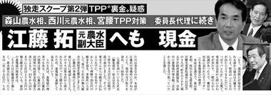 自民党 江藤拓 不正献金疑惑 週刊朝日7月15日号3