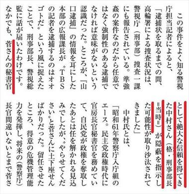 山口敬之 レイプ 週刊新潮2017年5月18日号8