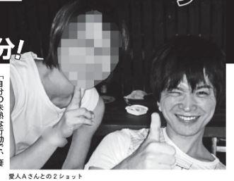 荻上チキ 不倫 めっちゃ笑顔 週刊文春7月14日号