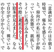 山口敬之 レイプ 週刊新潮2017年5月18日号6