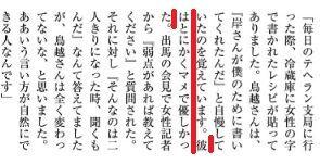 鳥越俊太郎 女性問題 週刊新潮7月28日号1