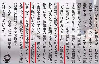 ガッキーと星野源 FLASH12月20日号