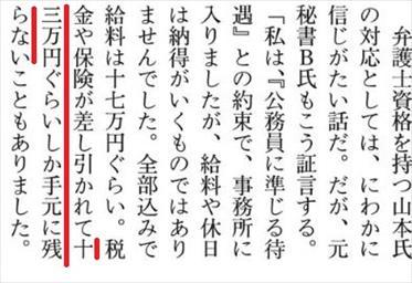 山本有二 不祥事 TPP強行採決 週刊文春10月27日号4