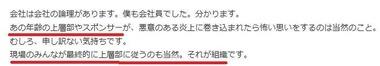 長谷川豊 ブログ MX批判2