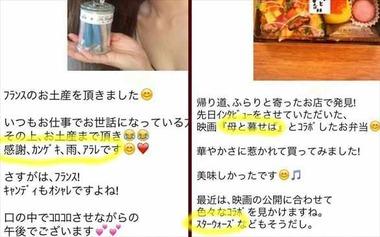嵐二宮の彼女 伊藤綾子の痛いブログ1