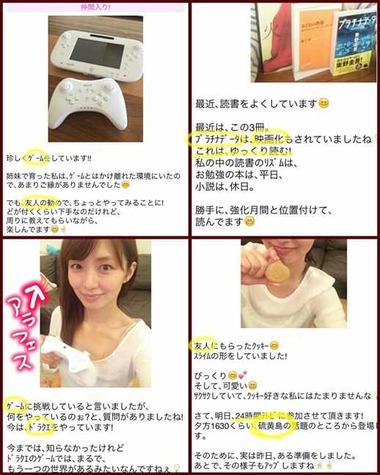 嵐二宮の彼女 伊藤綾子の痛いブログ3