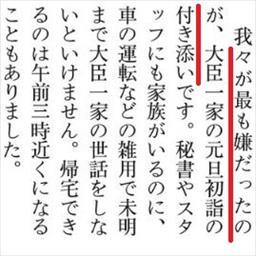 山本有二 不祥事 TPP強行採決 週刊文春10月27日号8