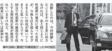 山口敬之 レイプ 週刊新潮2017年5月18日号10