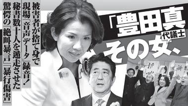 自民党 豊田真由子 暴言女 週刊新潮 6月29日号