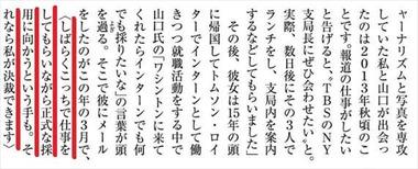 山口敬之 レイプ 週刊新潮2017年5月18日号4