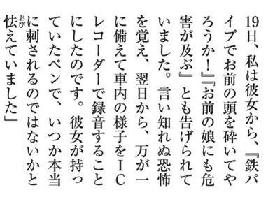 自民党 豊田真由子 暴言女 週刊新潮 6月29日号3