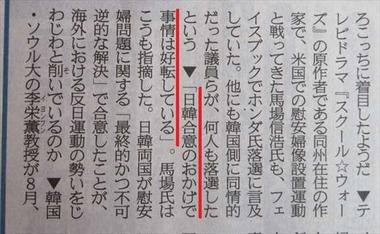 産経新聞 2016年11月12日2