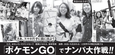 ポケモンGO ナンパ FLASH8月9日号1