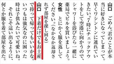 山口敬之 レイプ 週刊新潮2017年5月18日号7