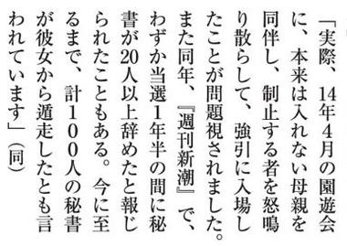 自民党 豊田真由子 秘書辞めまくり 週刊新潮 6月29日号