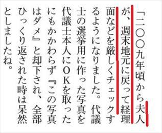 山本有二 不祥事 TPP強行採決 週刊文春10月27日号6