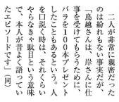 鳥越俊太郎 女性問題 週刊新潮7月28日号2