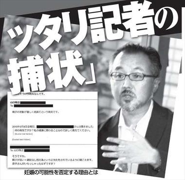 山口敬之 レイプ 週刊新潮2017年5月18日号1