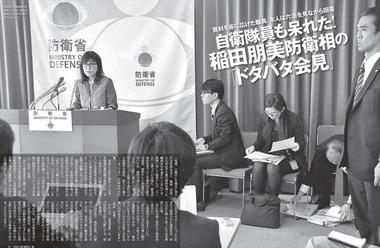 稲田朋美が無能すぎて防衛庁職員が涙目 フライデー12月1日号1