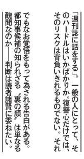 鳥越俊太郎 女性問題 週刊文春7月28日号2