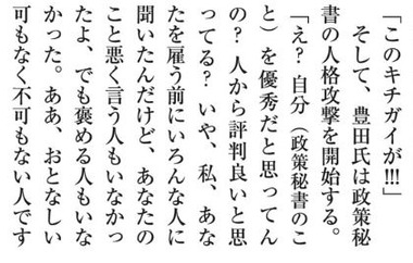 自民党 豊田真由子 暴言女 週刊新潮 6月29日号4