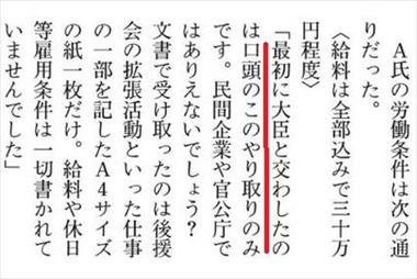 山本有二 不祥事 TPP強行採決 週刊文春10月27日号3