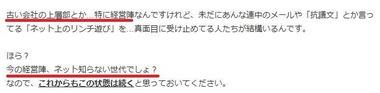 長谷川豊 ブログ MX批判1