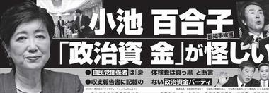 小池百合子 政治資金 週刊文春7月14日号1
