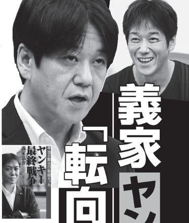 週刊文春6月29日号