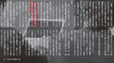 稲田朋美が無能すぎて防衛庁職員が涙目 フライデー12月1日号2