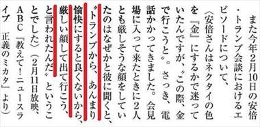 山口敬之 レイプ 週刊新潮2017年5月18日号3