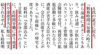 山本有二 不祥事 TPP強行採決 週刊文春10月27日号5