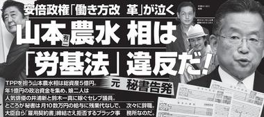 山本有二 不祥事 TPP強行採決 週刊文春10月27日号2