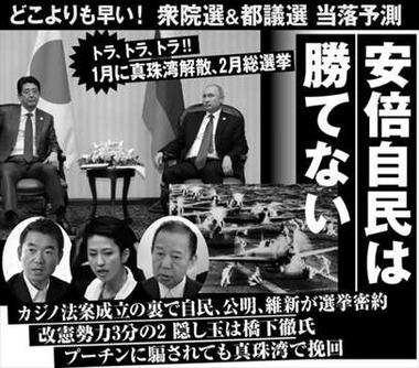 週刊朝日12月23日号1