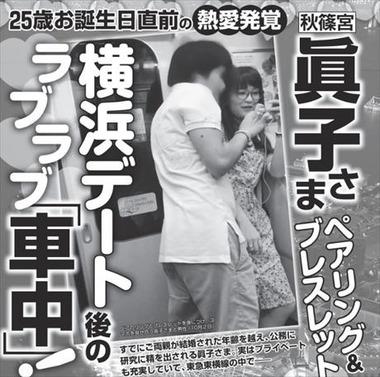 眞子さま熱愛1 週刊女性11月01日号