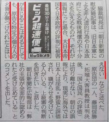 ネトウヨ朝日慰安婦裁判 惨敗敗訴 産経新聞7月29日号2
