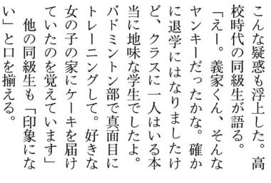 週刊文春6月29日号3