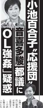 おときた駿 強姦疑惑 週刊文春8月4日号