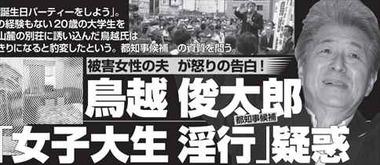 鳥越俊太郎 女性問題 週刊文春7月28日号